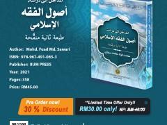 OPEN FOR PRE-ORDER : Al-Madkhal ila Dirasat Usul Fiqh al-Islami