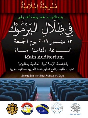 ARABIC THEATER: FI ZILALIL YARMOUK (IN THE SHADOW OF YARMOUK)