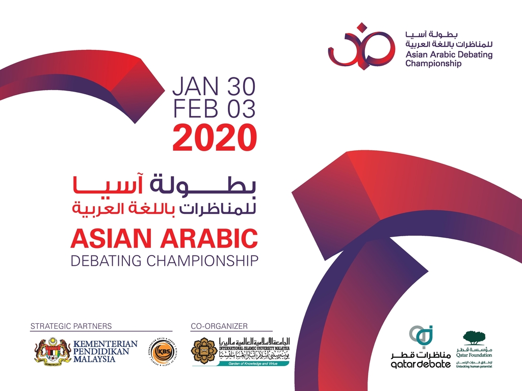 Asian Arabic Debating Championship