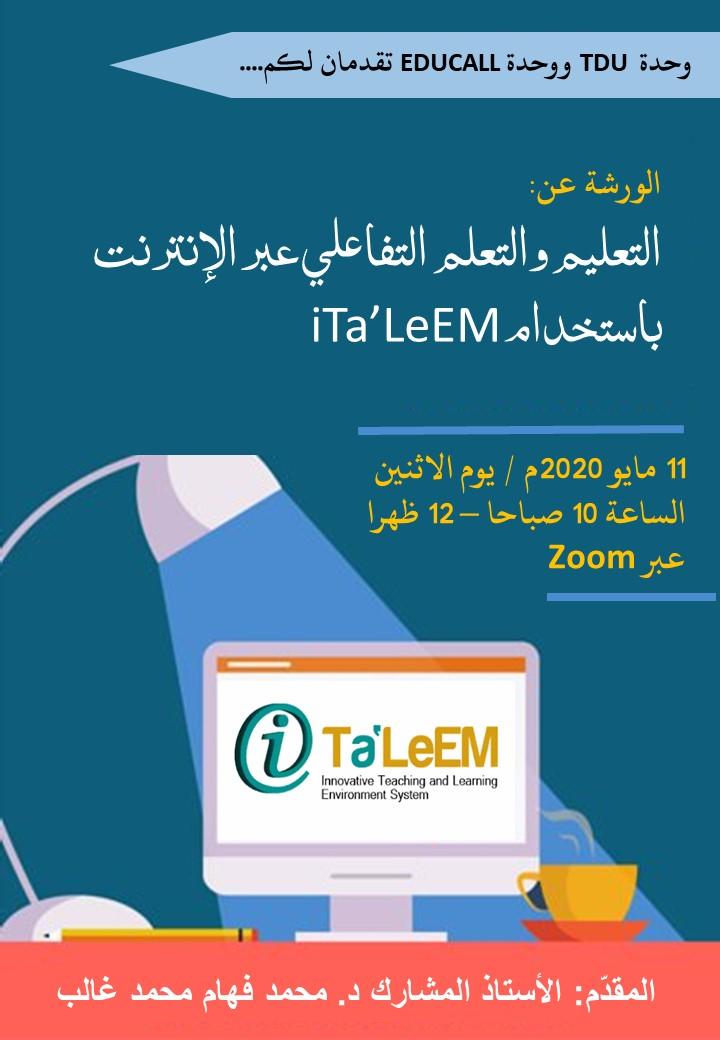 Webinar: Interactive Online Teaching & Learning Using iTa'LeEM