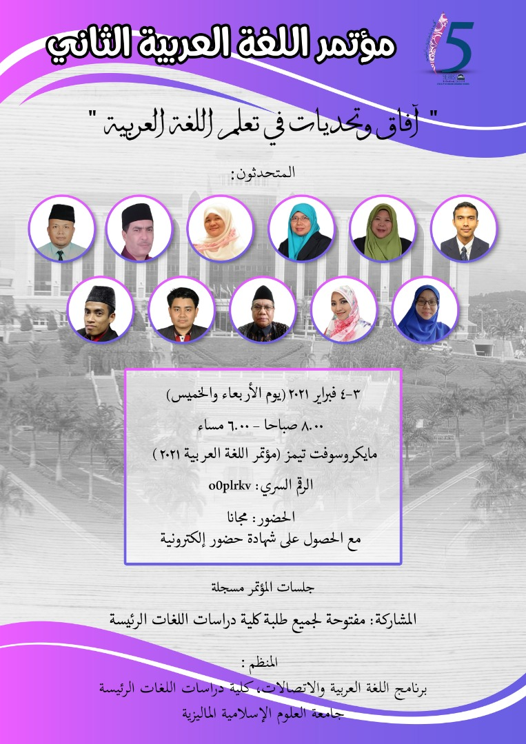 ARABIC LANGUAGE CONFERENCE