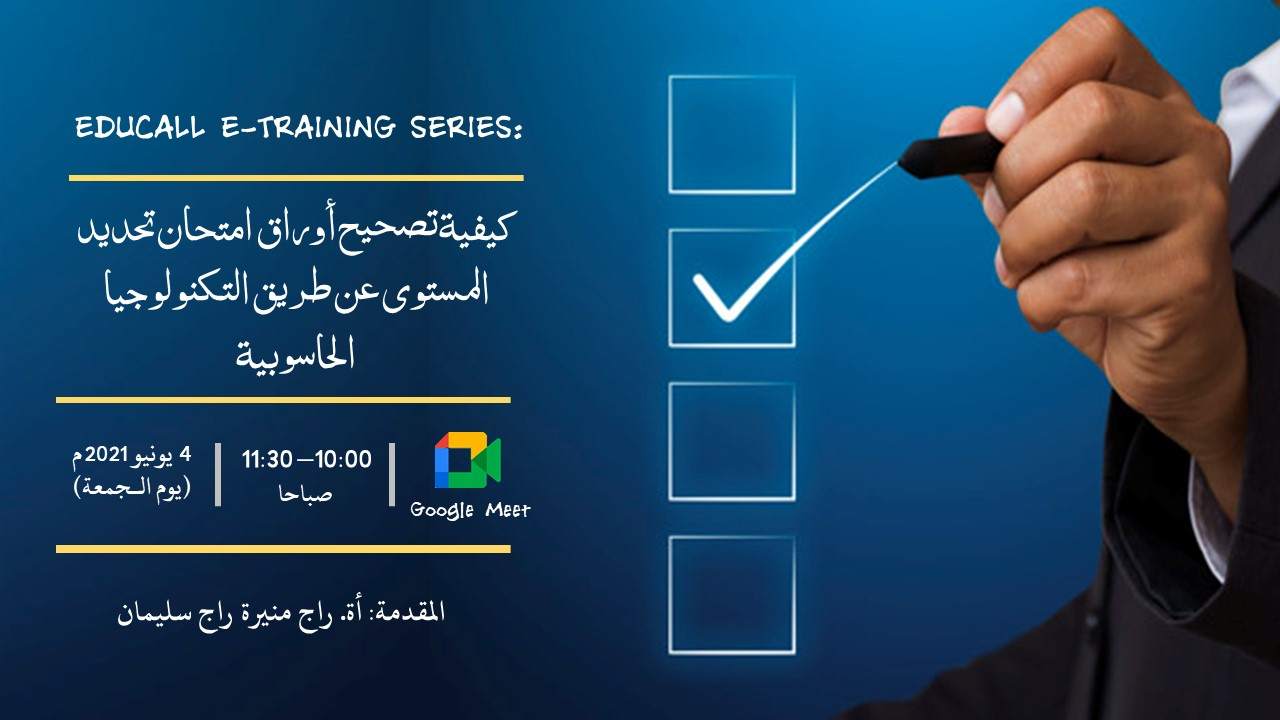 EDUCALL e-Training Series: How to Mark APT Papers Digitally