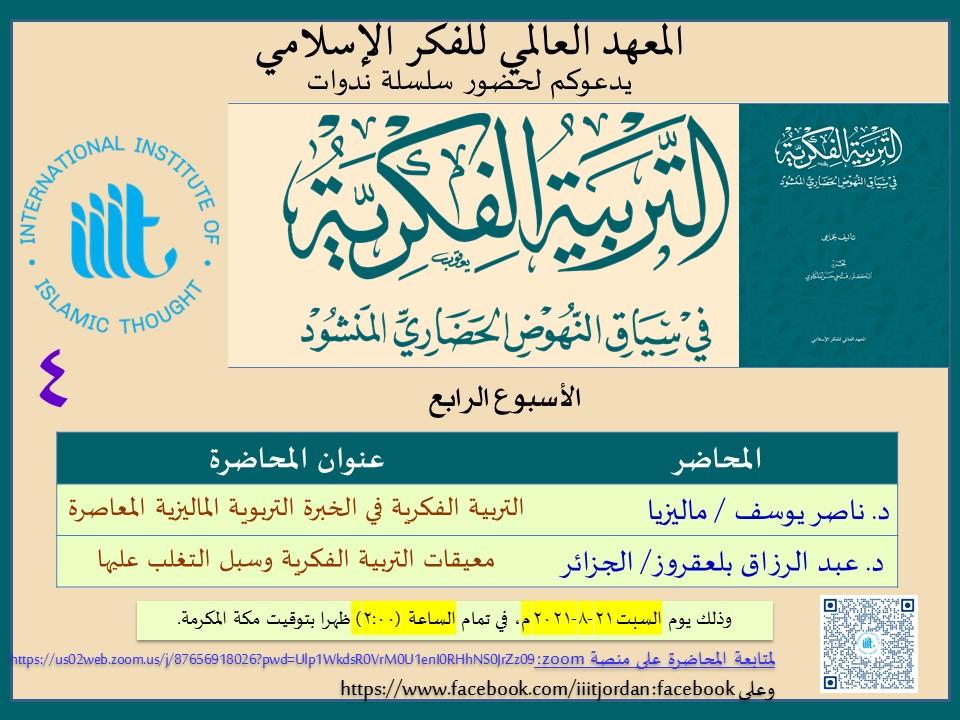 دعوة عامة من المعهد العالمي للفكر الإسلامي