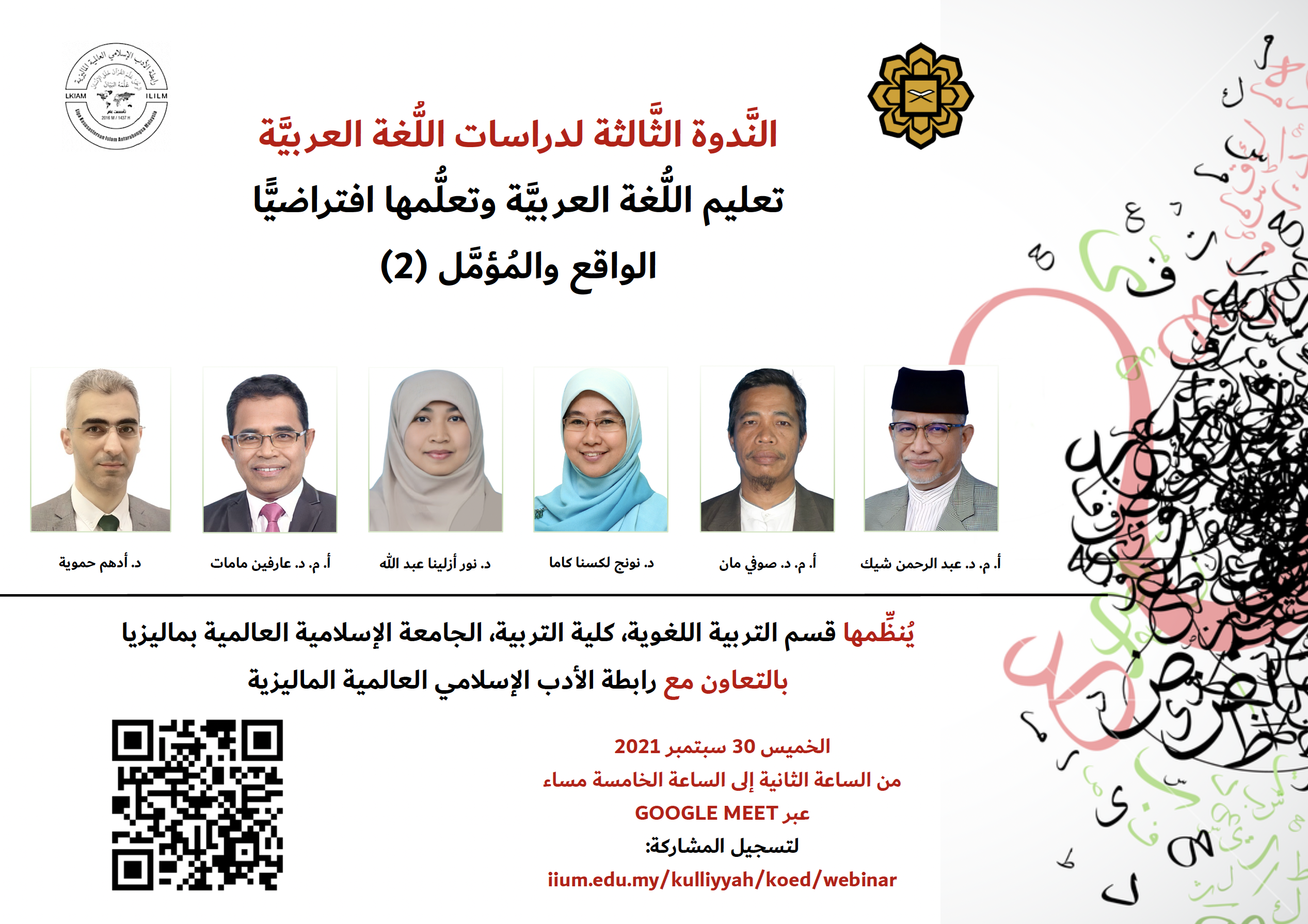 Webinar on Remote Teaching and Learning of Arabic Language: Reality and Expectations (2)