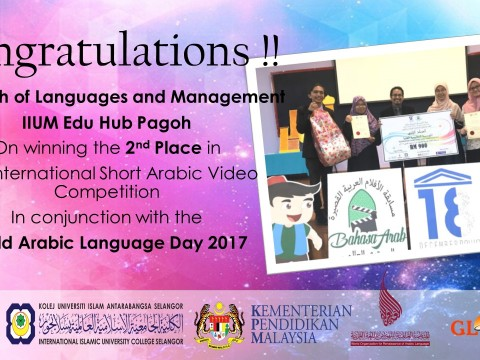 International Short Arabic Video Competition in Conjunction with World Arabic Language Day 2017 (WALD 2017)