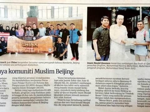 IIUM Pagoh Outreach Mobility: Kenali Budaya Komuniti Muslim di Beijing