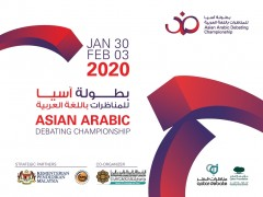 Asian Arabic Debating Championship 2020