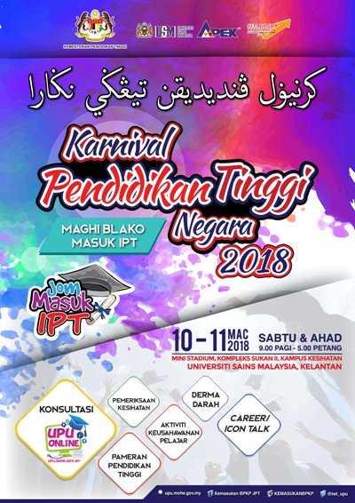 Karnival Pendidikan Tinggi Negara 2018 (Kelantan)